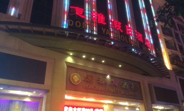 东雅假日酒店