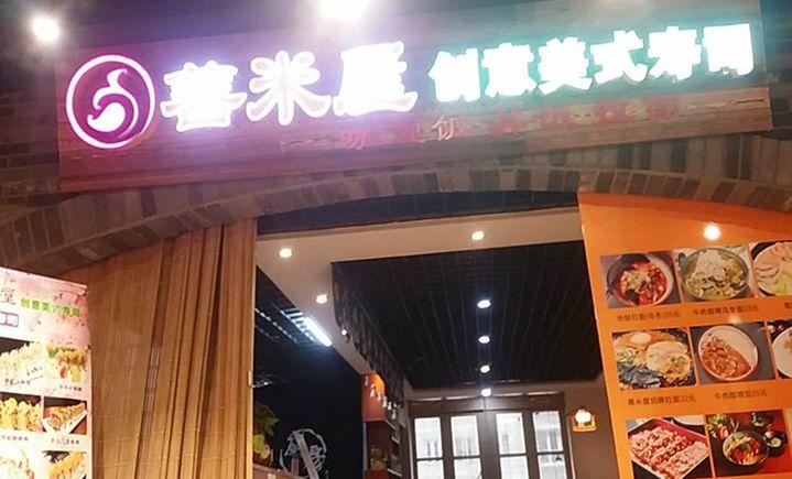 善米屋创意美式寿司