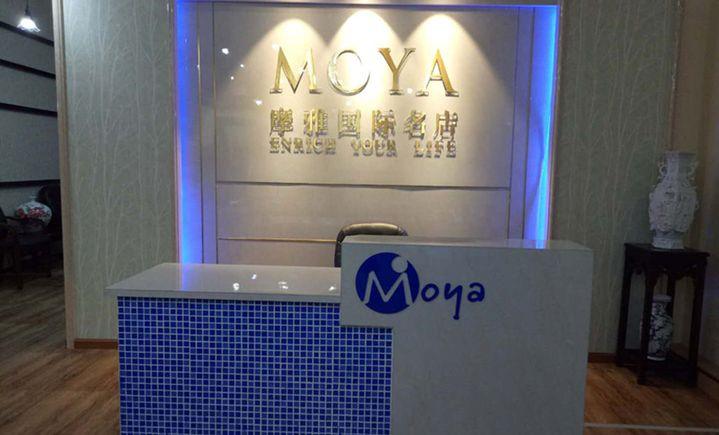 摩雅国际名店 - 大图