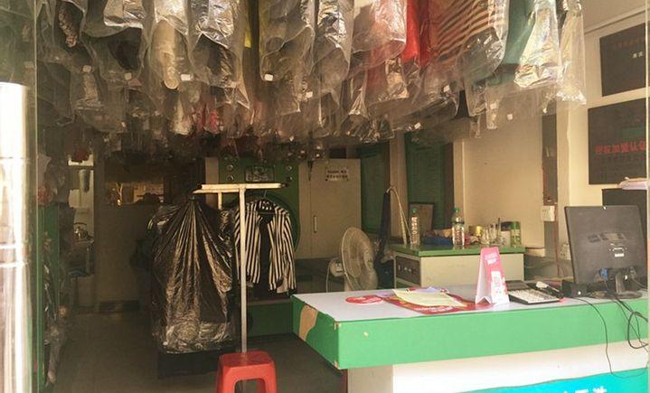 泰洁洗衣店