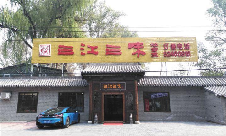 三江三味灶台鱼(天竺旗舰店)