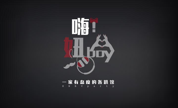 嗨!妞boy娱乐主题轰趴馆(滨江店)