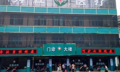 上虞舜江医院口腔诊疗中心