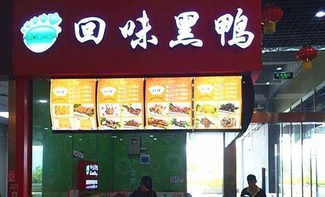 回味黑鸭(东环天虹店)