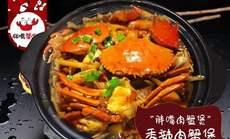 胖嘴肉蟹煲