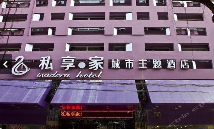 私享家城市主题酒店(六一环岛店)