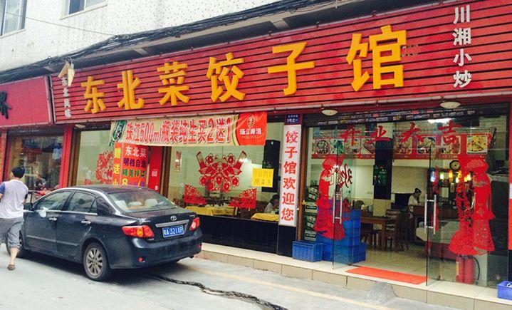 东北菜饺子馆(石井店)