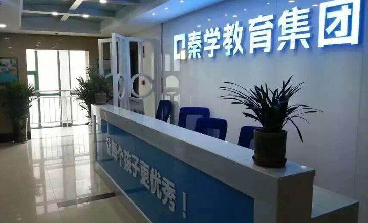 秦学教育(龙江店)