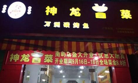 神龙冒菜(旗顶尾店)