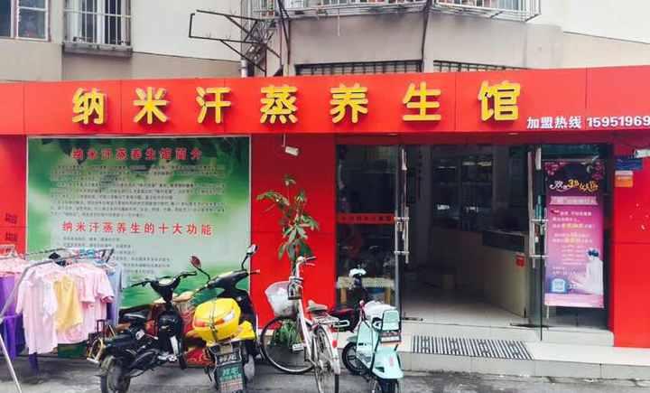 安然纳米汗蒸养生馆(黑龙江路店)