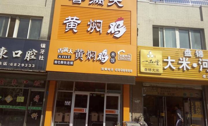 香满天黄焖鸡米饭(市政府店)