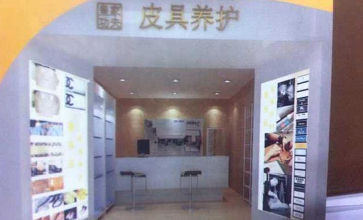 皇家功夫奢侈品皮具养护中心(北京站店)