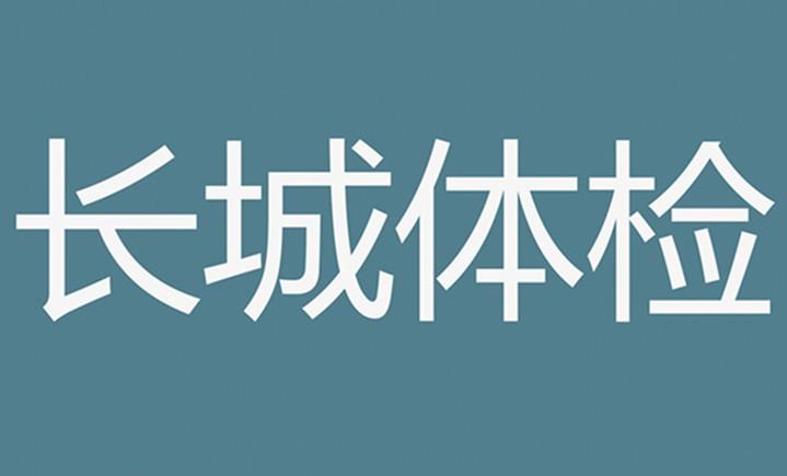 长城体检中心(广安店)