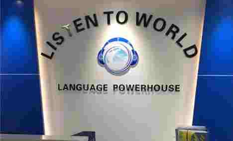 听世界外语 - 大图