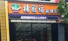 杨国福50元代金券