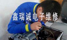 鑫瑞诚电子经销部