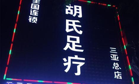 胡氏足疗(跃进路店)