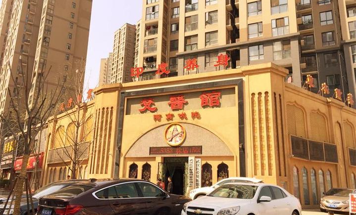 阿育吠陀·梵医馆(武昌府店)