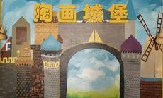 陶画城堡体验馆