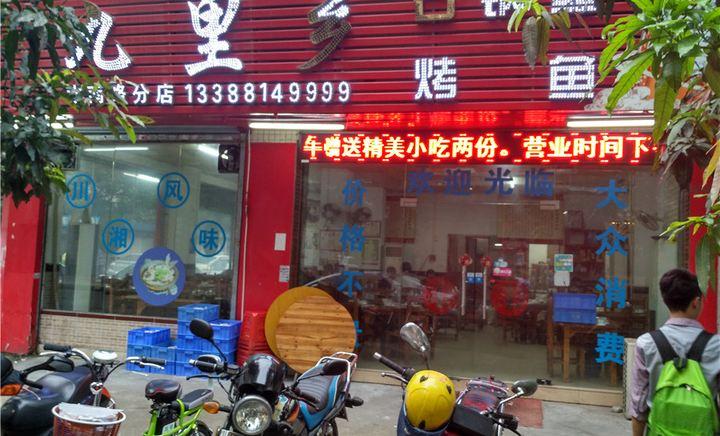 九里乡石锅鱼(江华店)