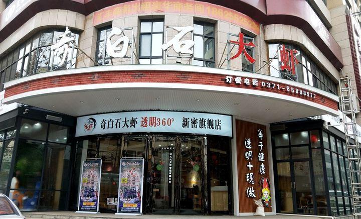 奇白石大虾(新密店)