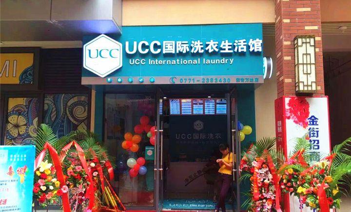 ucc国际洗衣(安吉店)