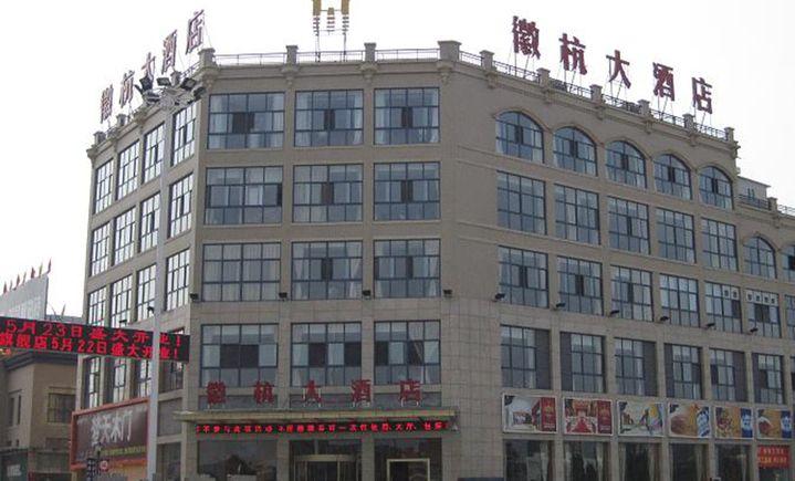 徽杭大酒店