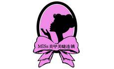 MiSs美甲美睫连锁(武广创世纪店)