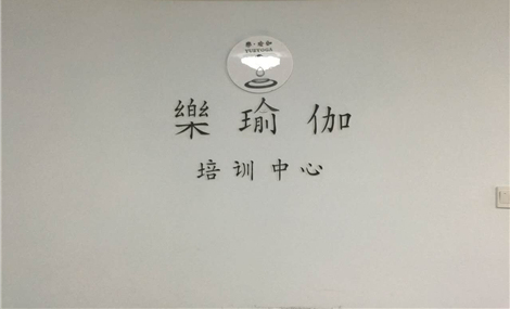 乐瑜伽培训中心