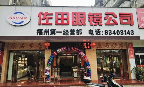 佐田眼镜公司(福峡路店)