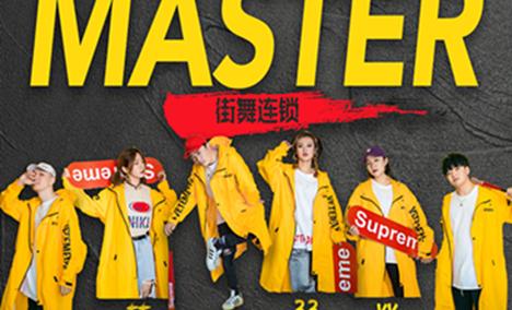 Master街舞连锁
