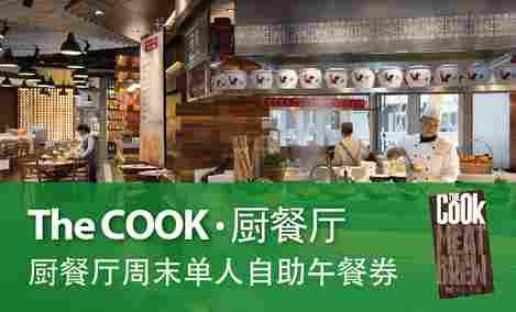 The COOK 厨餐厅 - 大图