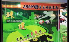 ABOM8号桌球
