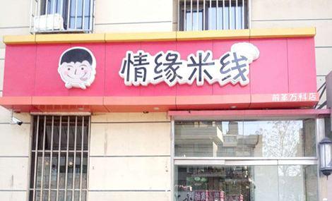 情缘米线(万科店)