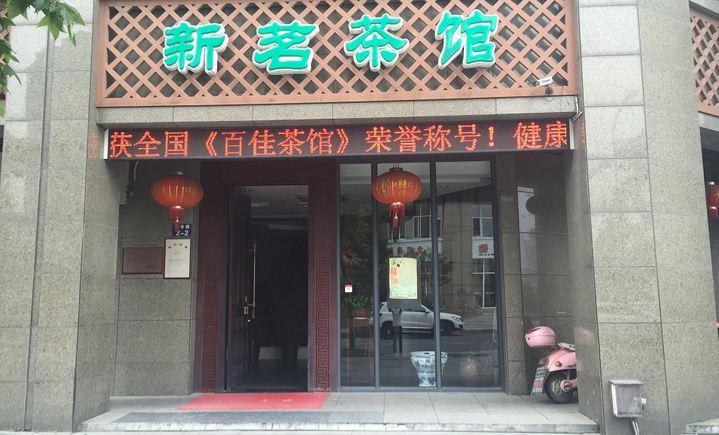 新茗茶馆(桐庐店)