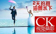 CK影像婚纱照8888