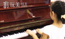 玩美时光音乐课程特价课