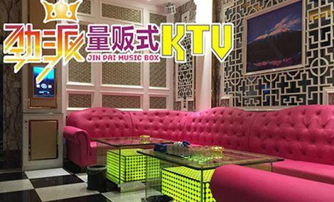 劲派KTV - 大图
