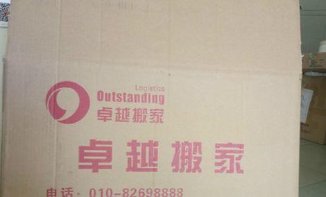 北京卓越搬家公司 - 大图