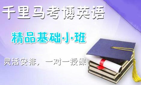 千里马考博英语培训