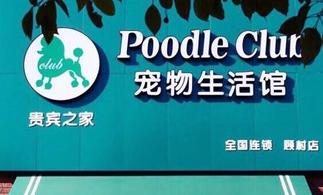 Poodle Club贵宾之家宠物生活馆(顾村店)