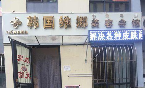 韩国维娜美容会馆