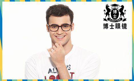 博士眼镜(亦庄山姆店)