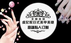 虞妃妮日韩彩绘19选10