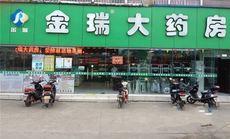 金瑞大药房(华阳店)