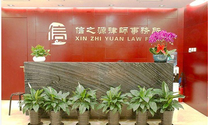 北京信之源律师事务所