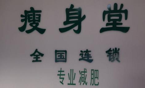 瘦身堂柳影(楚街店)