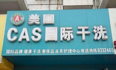 美国CAS国际干洗(健康路店)