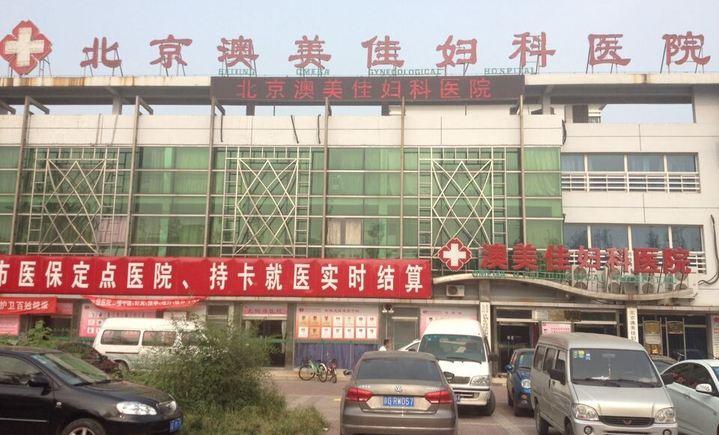 北京澳美佳妇科医院 - 大图