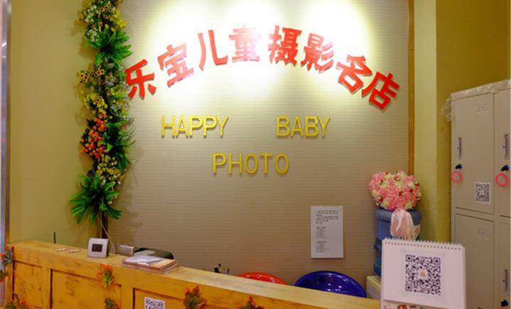 乐宝儿童摄影(河西店)